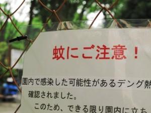 蚊にご注意