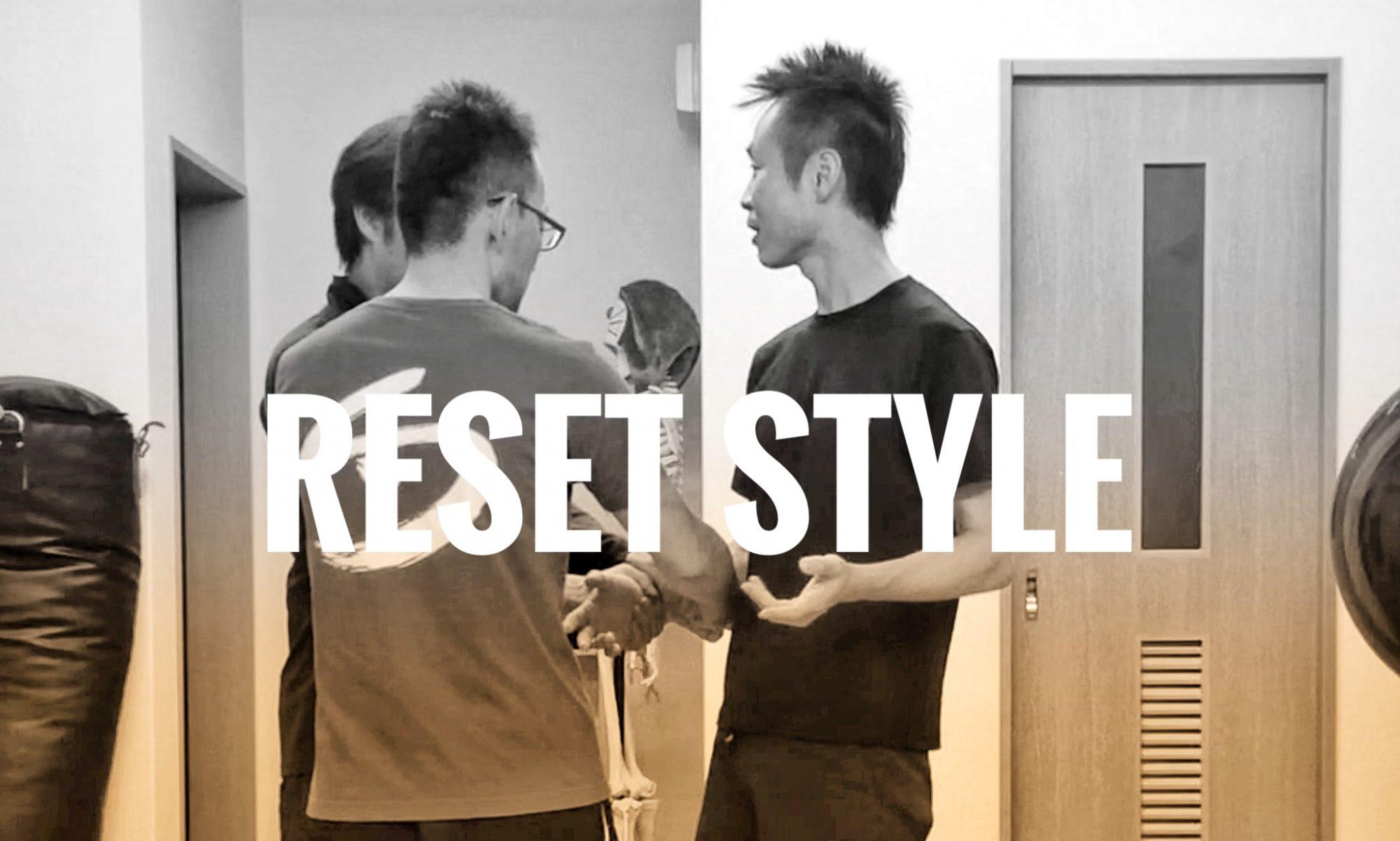 脱力トレーニング Reset Style